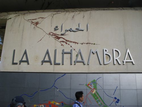 Picture 1: Entrance Alhambra